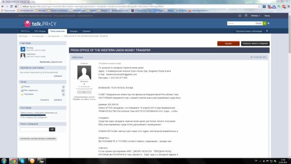 2014-04-22 17-46-10 Скриншот экрана.png