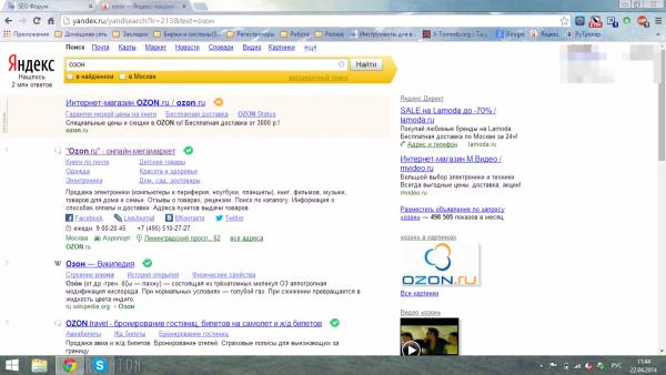 2014-04-22 11-44-22 Скриншот экрана.png