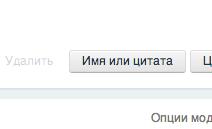 Снимок экрана 2013-05-28 в 4.56.43.png