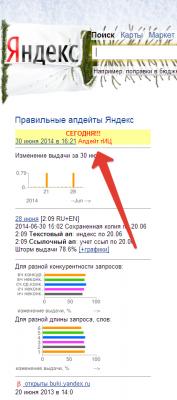 2014-06-30 18-45-14 Скриншот экрана.png