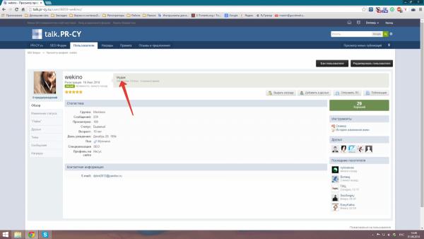 2014-08-01 13-40-34 Скриншот экрана.png