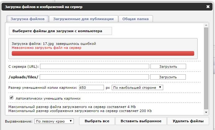 маловато, код для загрузки картинок на сайт второго