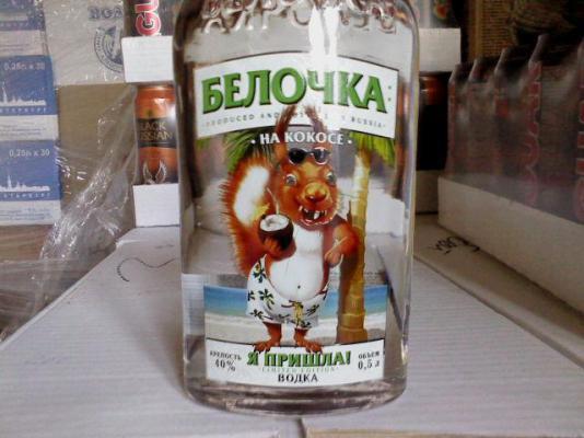 vodka_belochka.jpg