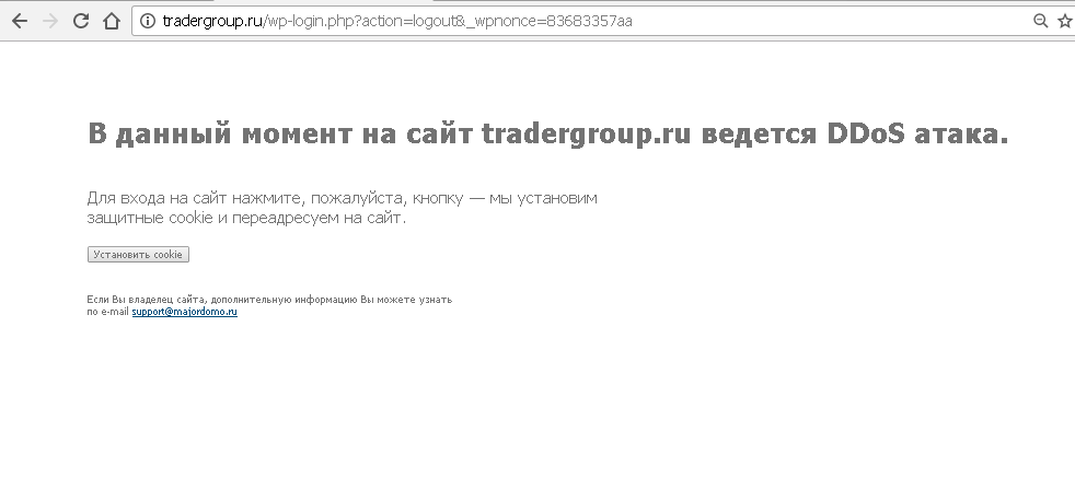 ddos атака.png