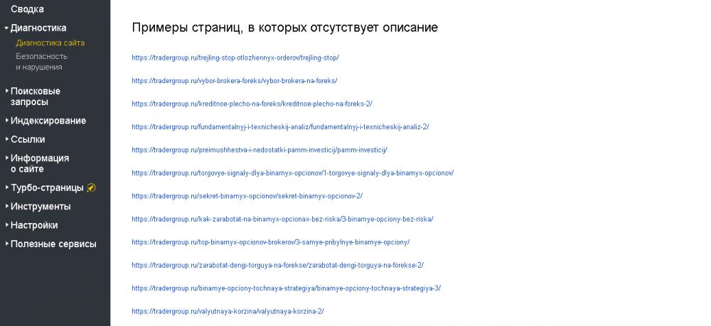 мета данные страницы.png
