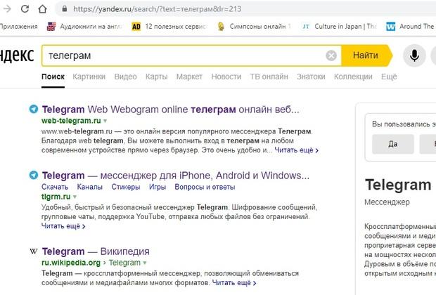 Яндекс удалил Телеграмм из поиска.jpg