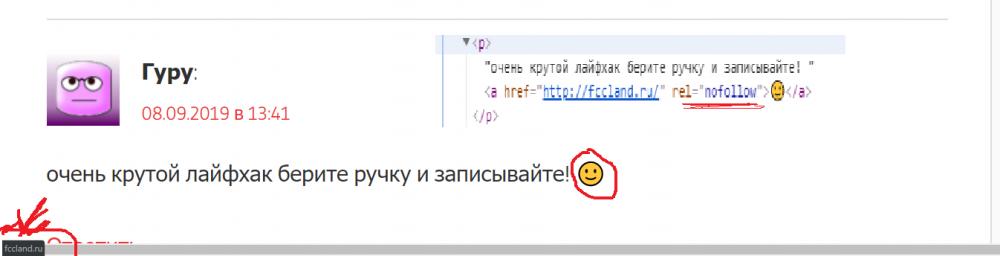 лайфхак.png