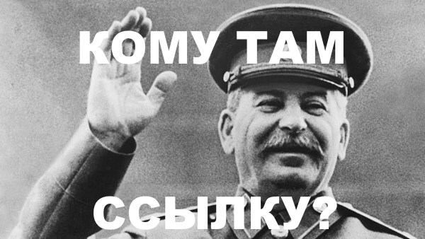 who-needs-link-stalin.jpg