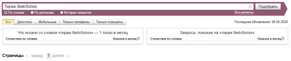 Opera Снимок_2020-05-09_114252_wordstat.yandex.ru.png