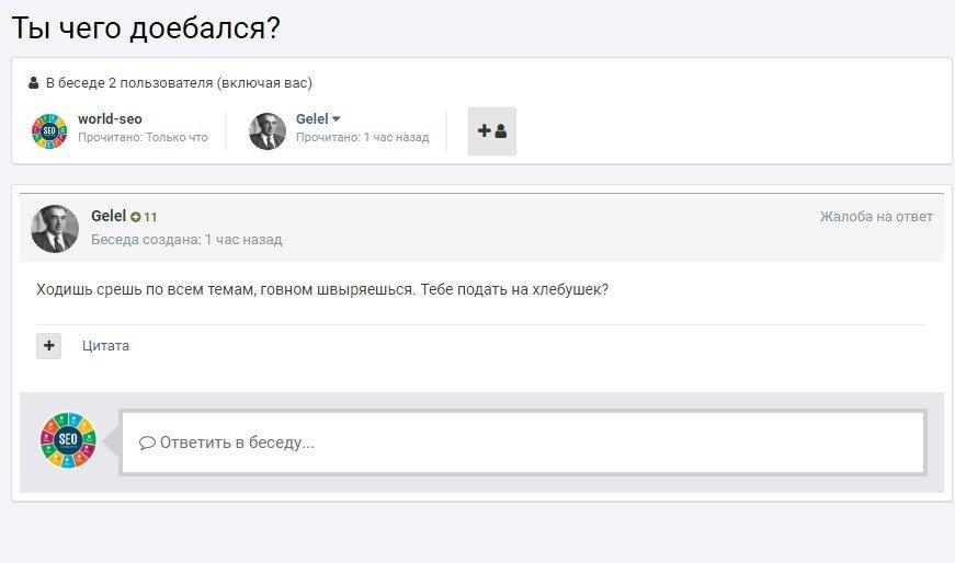 SEO Форум - talk.pr-cy.ru.jpg